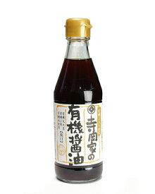 寺岡家の有機醤油 淡口 300ml 【有機JAS認証・オーガニック】