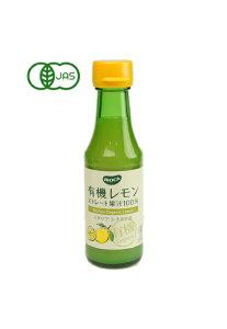 有機レモンストレート果汁100% 150ml 【オーガニック・レモン果汁・ビオカ・BIOCA】【イタリア・シチリア産 フェミネロ種】
