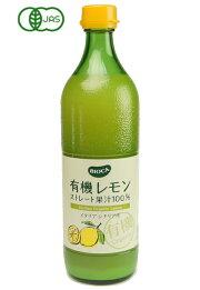 有機レモン果汁ストレート100%700ml