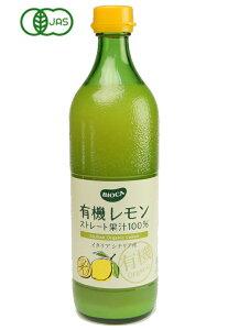 有機レモンストレート果汁100% 700ml 【オーガニック・レモン果汁・ビオカ・BIOCA】【イタリア・シチリア産 フェミネロ種】