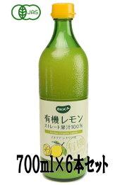 有機レモン果汁ストレート100%700ml×6本セット