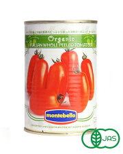 有機トマトホール缶