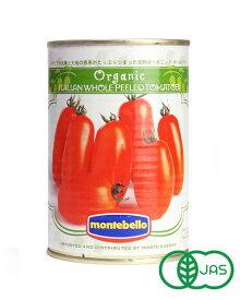 有機ホールトマト缶 400g /イタリア産 【モンテベッロ サンマルツァーノタイプ】