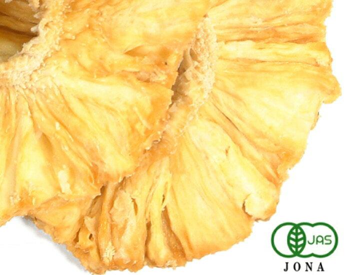 オーガニック・ドライパイナップル 500g 【スリランカ産・添加物不使用・砂糖不使用】【有機JAS認証・有機パイン】【ナチュラルキッチン】