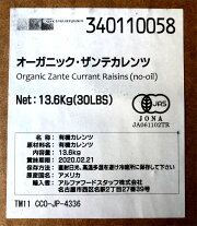 nK-Organicオーガニック・カレンツ