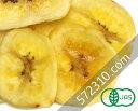 オーガニック・バナナチップ 1Kg /フィリピン産【有機砂糖使用】【保存料不使用・香料不使用・無漂白】