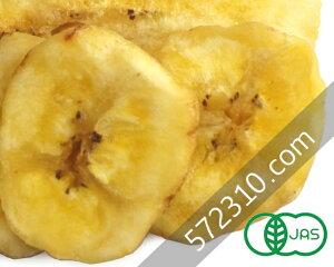オーガニック・バナナチップ(砂糖不使用) 1Kg 【有機JAS認証】