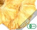 オーガニック・ドライパイナップル 500g 【スリランカ産・添加物不使用・砂糖不使用】【有機JAS認証・有機パイン】【…