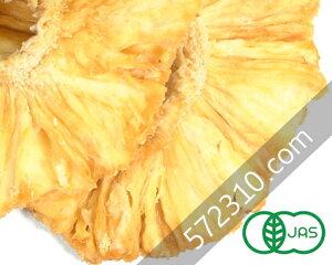 オーガニック・ドライパイナップル 100g 【スリランカ産・添加物不使用・砂糖不使用】【有機JAS認証・有機パイン】【ナチュラルキッチン】