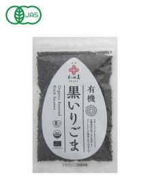 和田萬 有機黒いりごま 50g