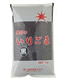 九鬼いりごま(黒) 1Kg 【九鬼産業・炒りごま】