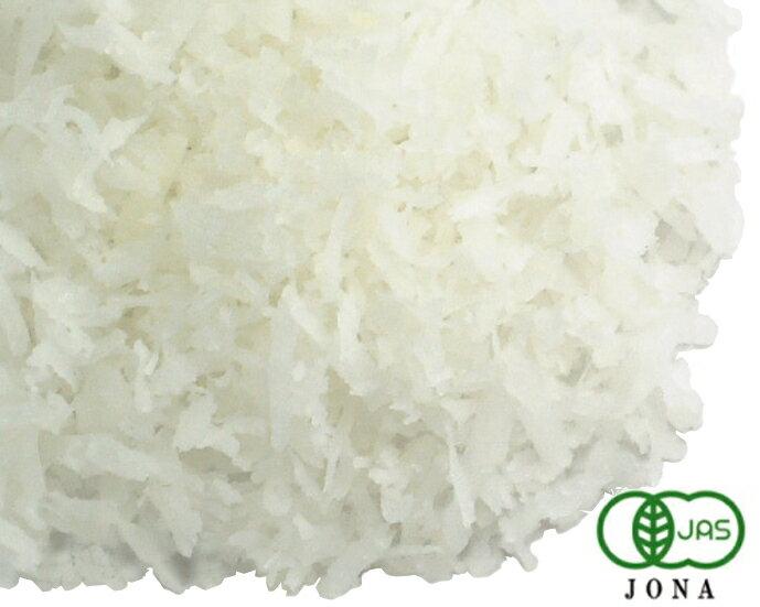 オーガニック・デシケイテッドココナッツ(ファイン) 500g /スリランカ産【有機ココナッツ・有機JAS認証】