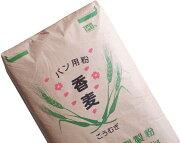 パン用小麦粉香麦(春よ恋ブレンド)業務用25Kg
