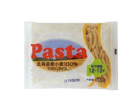 Pasta 北海道産小麦100% マカロニタイプ 200g 【江別製粉】