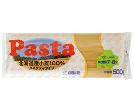 Pasta 北海道産小麦100% スパゲティタイプ 500g×20袋(1箱)【江別製粉】