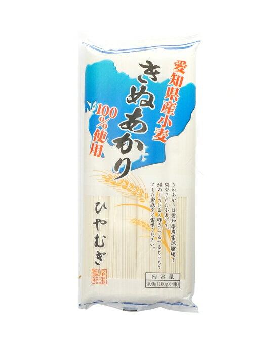 愛知県産小麦 きぬあかり100%使用 ひやむぎ 400g(100g×4束)