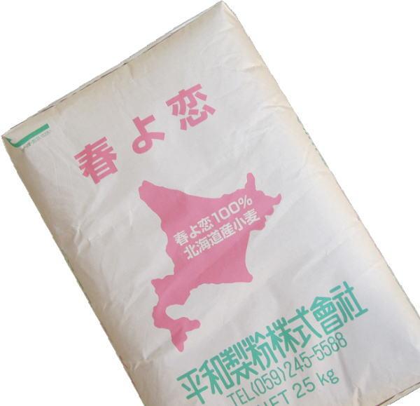 平和・春よ恋100%品 業務用 25Kg /パン用小麦粉 【平和製粉 北海道産ハルヨコイ小麦100% 強力粉 はるよこい】