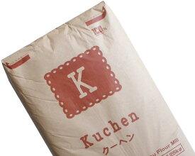 薄力粉 クーヘン 業務用 25Kg /北海道産【北海道産小麦100% 菓子用粉 江別製粉】