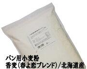 パン用小麦粉香麦(春よ恋ブレンド)2.5Kg