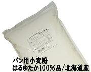 パン用小麦粉はるゆたか100%品2.5Kg