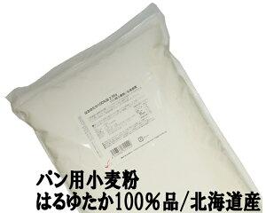 はるゆたか100%品 2.5Kg /パン用小麦粉 【江別製粉 北海道産 ハルユタカ小麦100% 強力粉】【ナチュラルキッチン】