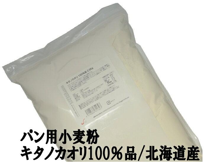 キタノカオリ100%品 10Kg(2.5Kg×4袋)/パン用小麦粉 【江別製粉 北海道産キタノカオリ小麦100% 強力粉】