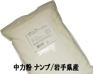 中力粉 ナンブ 10Kg(2.5Kg×4袋) 【ナンブ小麦100% 南部地粉 府金製粉】【ナチュラルキッチン】