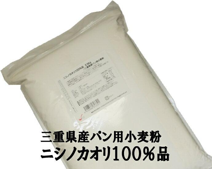 パン用小麦粉 ニシノカオリ100%品 10Kg(2.5Kg×4袋) 【三重県産・ニシノカオリ小麦・瀬古製粉】
