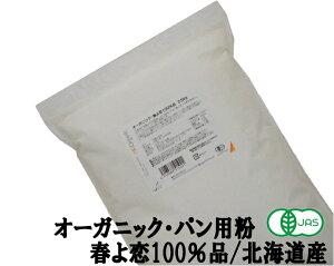 小麦粉類 オーガニック 国内産 オーガニック・春よ恋100%品