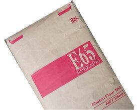 ハードブレッド専用粉 E65 業務用 25Kg 【北海道産小麦・江別製粉・準強力粉】【フランスパン用小麦粉】