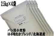 パン用小麦粉はるゆたかブレンド10Kg(2.5Kg×4袋)