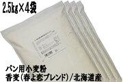 パン用小麦粉香麦(春よ恋ブレンド)10Kg(2.5Kg×4袋)