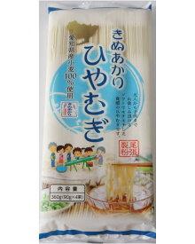 愛知県産小麦 きぬあかり100%使用 ひやむぎ 360g(90g×4束)