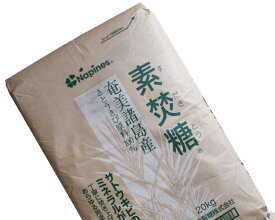 素焚糖 業務用 20Kg 【大東製糖製 業務用商品 素焚和糖 含蜜糖】