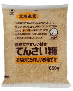 てんさい糖 650g 【北海道産 ホクレン】