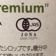 """nK-Organicオーガニック・ブルーアガベシロップ""""プレミアム""""1260g"""
