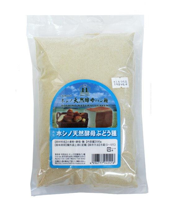ホシノ天然酵母ぶどう種 500g