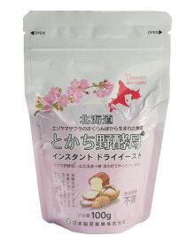 とかち野酵母 インスタントドライイースト 100g【エゾヤマザクラ・さくらんぼ酵母】【日本甜菜製糖 ニッテン】