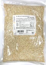 nk-Organicオーガニック・キヌア(ホワイト)