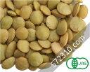 オーガニック・グリーンレンティル(緑レンズ豆) 300g/アメリカ産【有機レンズ豆】【有機グリーンレンティル】【ナチ…