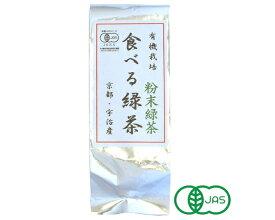 有機粉末緑茶・食べる緑茶 200g 【京都宇治 播磨園製茶】【オーガニック 緑茶】