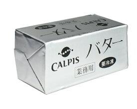 カルピスバター無塩 450g 【冷凍配送品】【お一人様ひとつまで】