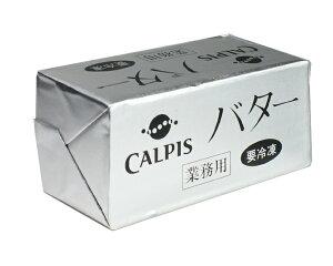 カルピスバター無塩 450g 【冷凍配送品】【お一人様4個まで】
