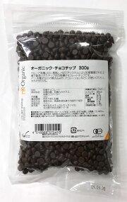 nK-Organicオーガニック・チョコチップ300g