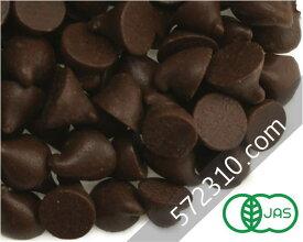 オーガニック・チョコチップ 1Kg 【有機JAS認証品】【ナチュラルキッチン】