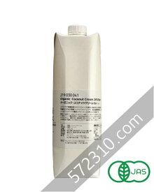 オーガニック・ココナッツクリーム 1L 【濃厚ココナッツミルク 脂肪分24%】【スリランカ産 有機JAS認証品】