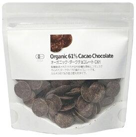 【訳有】【スタンドパック】オーガニック・ダークチョコレート C61 180g 【賞味期限:2021/01/22】 【ナチュラルキッチン】