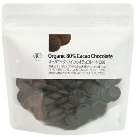 【訳有】【スタンドパック】オーガニック・ハイカカオチョコレート C80 180g【賞味期限:2021/01/29】【ナチュラルキッチン】