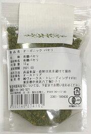 nK-Organicオーガニック・パセリ