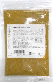 有機カレーミックス甘口100g